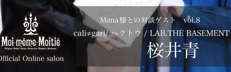 『Mana様×著名ゲストによる緊急対談』