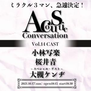 【配信公演】「Acoustic Conversation#On Line vol.14」@Music Lab.濱書房